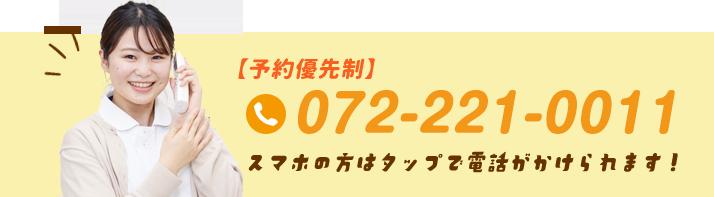 072-221-0011