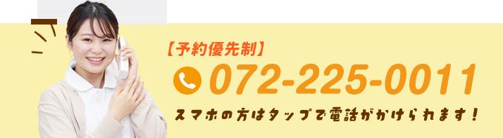 072-225-0011