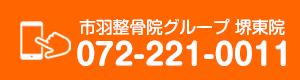 市羽整骨院グループ堺東