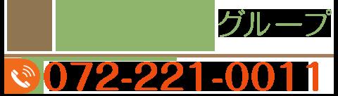 市羽整骨院グループ 072-221-0011